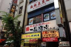 風龍 新宿東口店