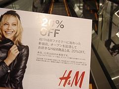 H&M 新宿店