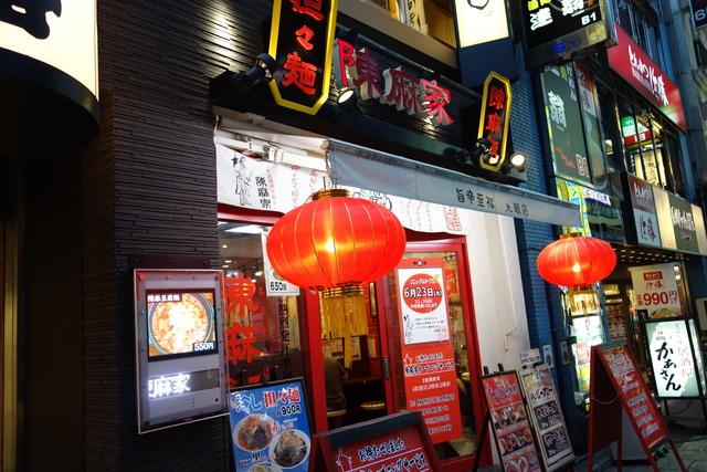 陳麻家 西新宿店