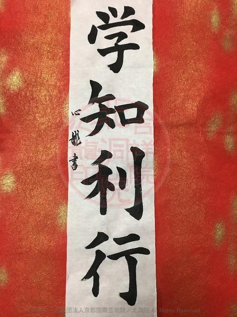 人生訓四字熟語「學知利行」/吉祥院心龍@北洞院流書法道 : 心龍の公式ブログ ~Shinryu Official Blog~