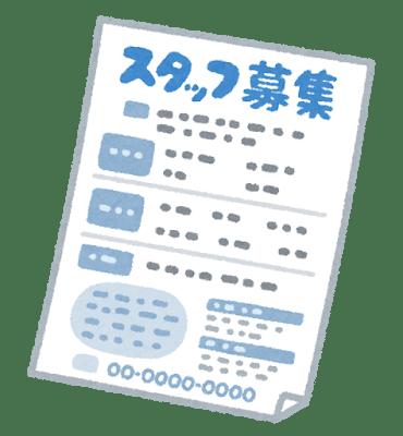 document_kyuujinbosyu