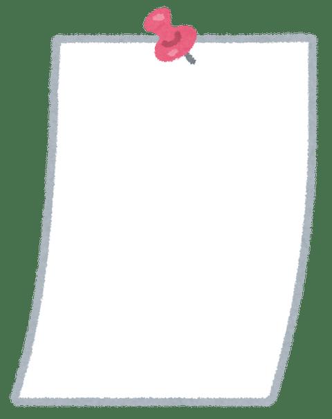 cork_board_paper1