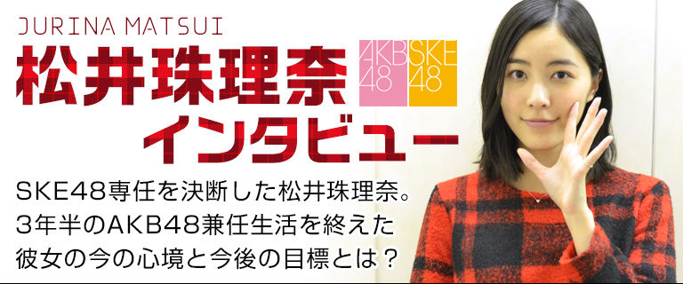 SKE48松井珠理奈に兼任終了の決断に大きな影響を与えたAKB48のメンバーは誰?