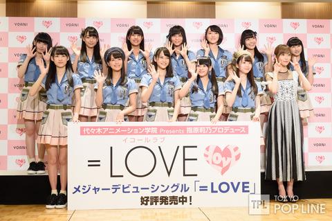 http://tokyopopline.com/images/2017/09/170905love24.jpg