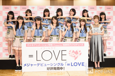 http://tokyopopline.com/images/2017/09/170905love5.jpg