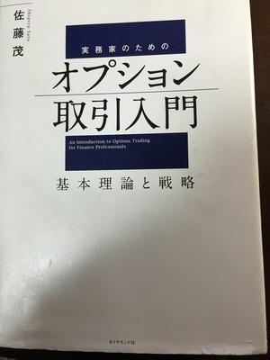 オプション取引入門2014.12.20