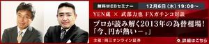 セミナーバナー_20121120_YEN蔵さんブログ用