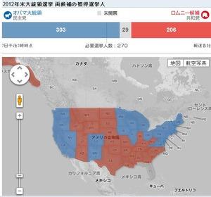 オバマ大統領選11.08.2012