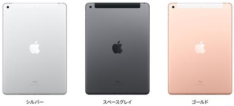 Apple、10.2インチタブレット「iPad(第8世代)」を発表!9月18日発売で予約販売中。SoCがA12に強化され、據置 ...