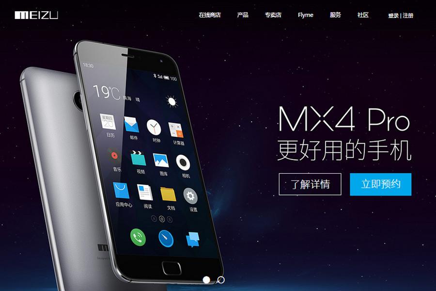 激戦の中國スマホ市場!あのシャオミを超えた低価格ハイスペックスマホ「Meizu MX4 Pro」が登場【山根康宏の ...