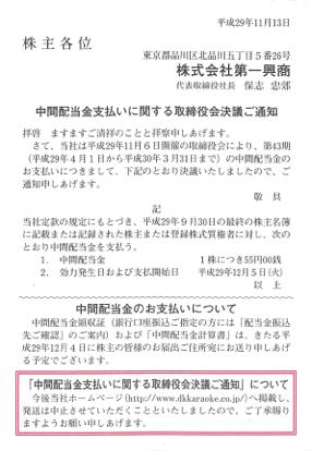 中間配當決議通知はがきの郵送廃止のお知らせ 7458第一興商 [2017 ...