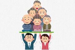 政府「少子高齢化!老人ばっかり!医療費も介護費も限界!国が!国が!」ワイ「あの」