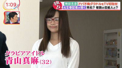袴田吉彦と不倫のグラドル・青山真麻、某プロ野球選手・Nとも不倫か?