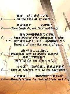 無限の剣製…… : strelka1050のブログ