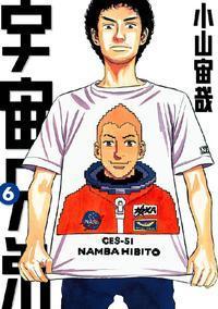 宇宙兄弟コミック第6巻の登場人物とあらすじ