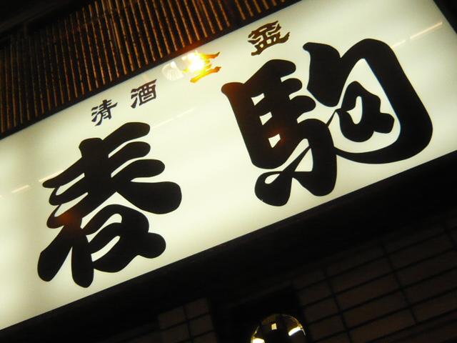 壽司@春駒 : 食メモ。~愛知&橫浜B級グルメと飲み記録~