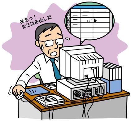 SE(システムエンジニア)の管理者であるにもかかわらず、マウスを机の端まで動かす- Copyright (C) viva-se.net システムエンジニアの仕事