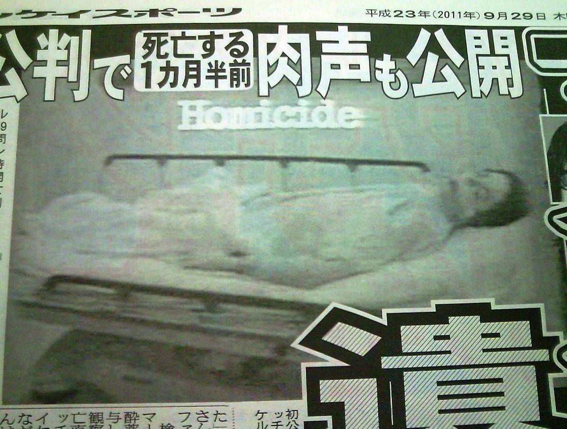 気になるニューススクラップ : マイケル・ジャクソン 遺體寫真 ...