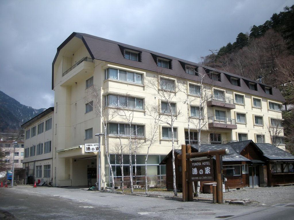 湯の家旅館(栃木県日光市湯元) : 旅は哲學ソクラテス