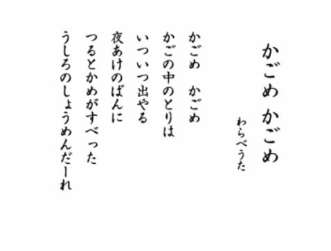 「カゴメ歌」の画像検索結果
