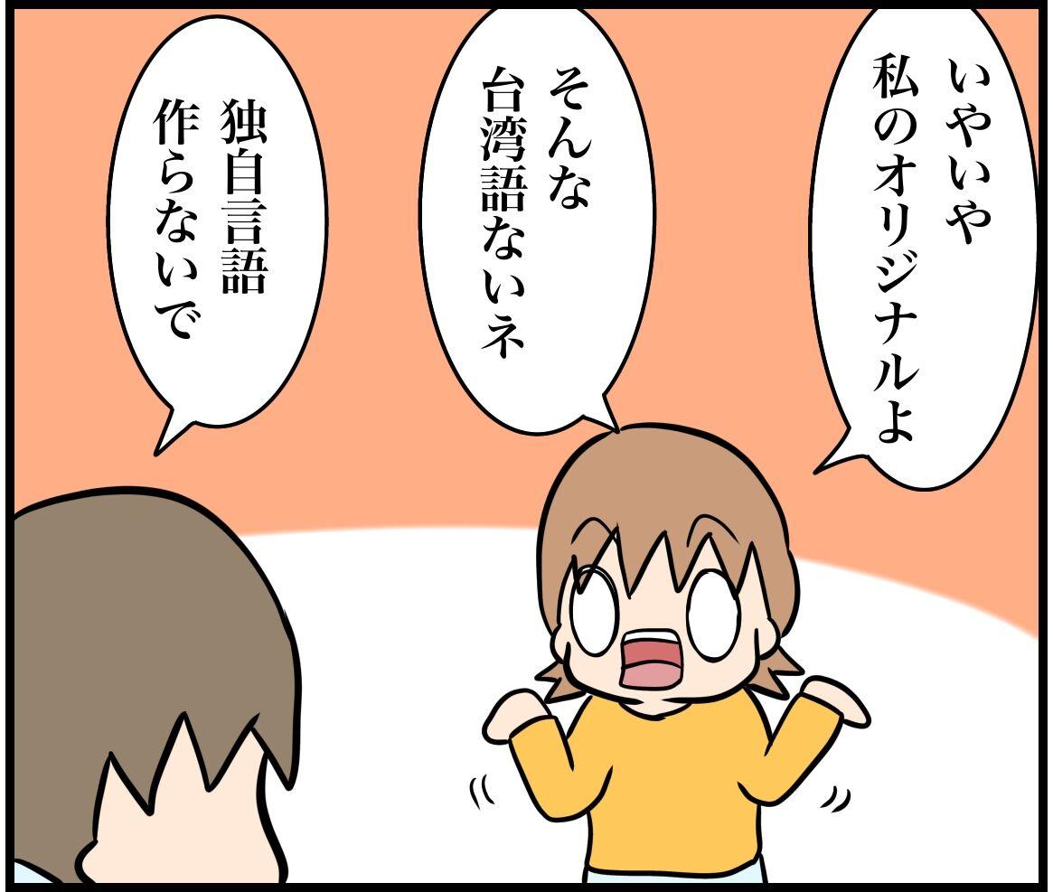 ハンマン語 : 違います。日臺夫婦です。