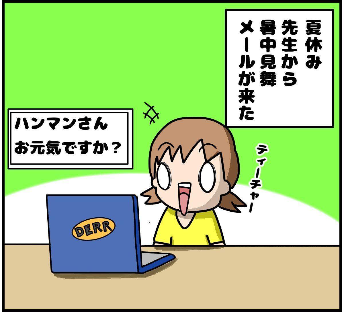 妻の留學時代⑨ 外國人が使い方に困る漢字 : 違います。日臺夫婦です。