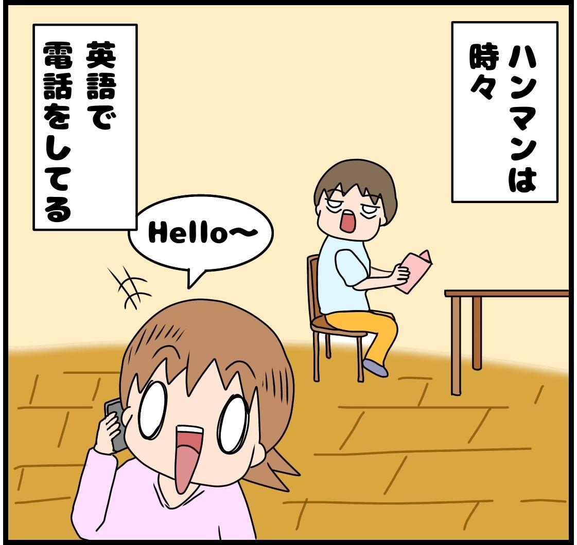 英語喋れるとカッコ良く見える : 違います。日臺夫婦です。