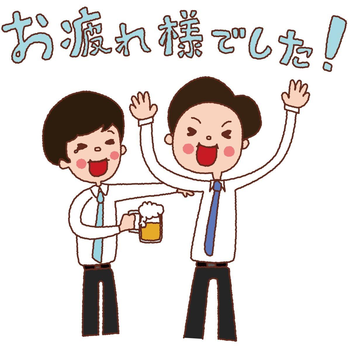 ご苦労様 - JapaneseClass.jp