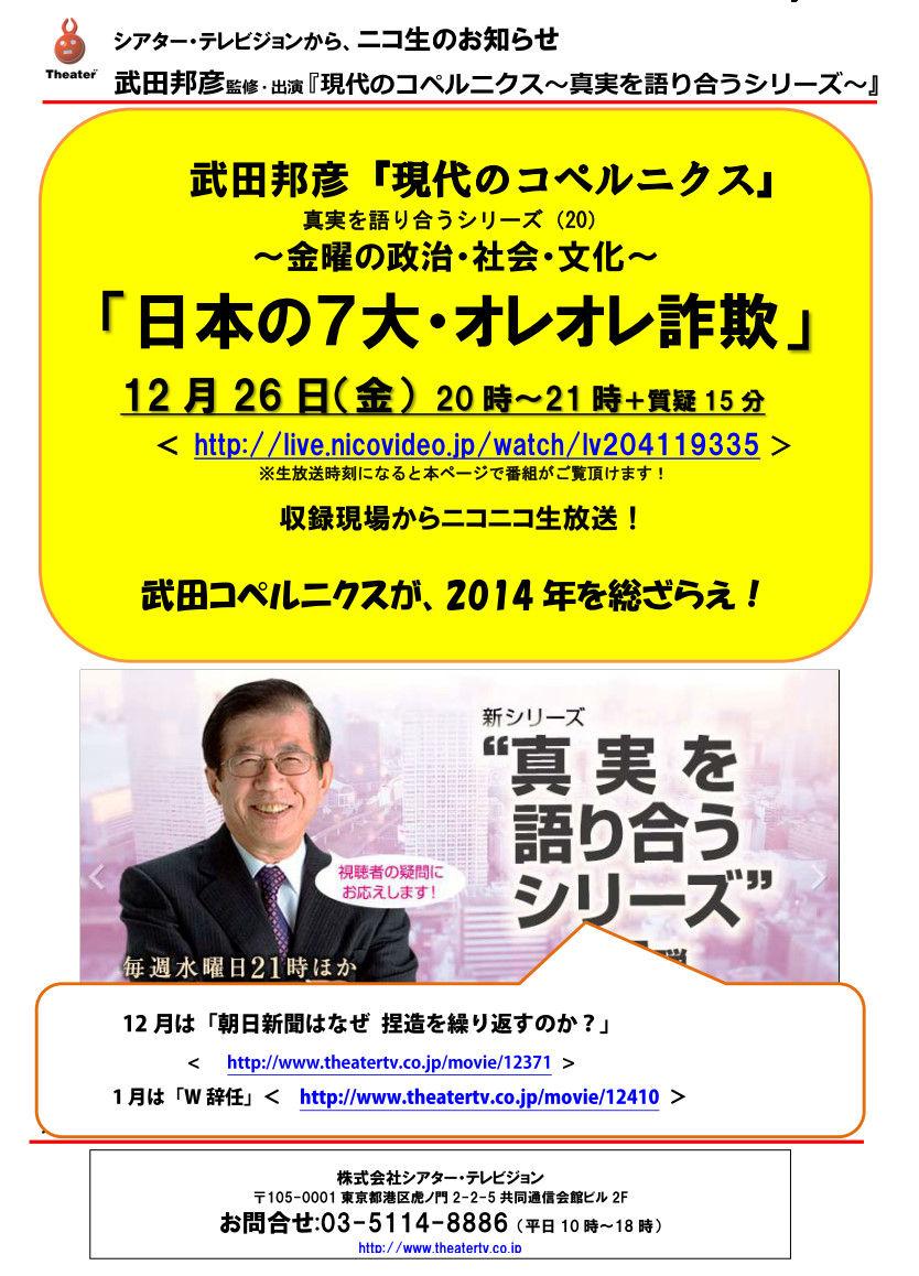 暮れのシアターテレビジョン 12月26日 午後8時 ニコニコ生放送 : 武田邦彥 (中部大學)