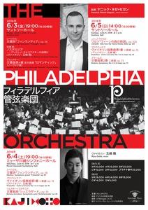 【感想まとめ】フィラデルフィア管弦楽団@サントリーホール (2016/6/3) : クラシック音楽速報