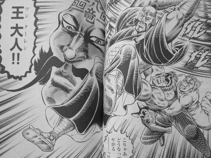 「極!!男塾」第7巻 王大人VS瑪羅門の家族!!激戦の末に待つ ...