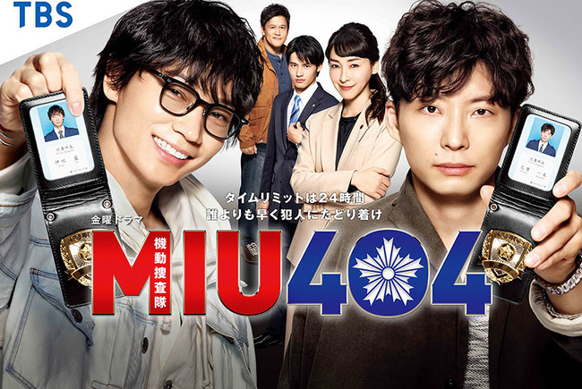 202006-miu404_gtmnmcl_l_full