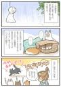 .【168話】雨の日