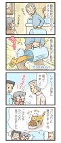 .【418話】ちょっと待った!(1/2)