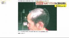 丸刈りブログ公開パワハラ判決 会社側に約二千万円支払命令