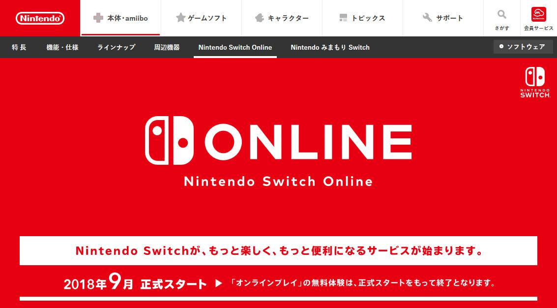 スイッチ向けサービス「Nintendo Switch Online」9月よりサービス開始。『ファミコン』ゲームサービスは ...
