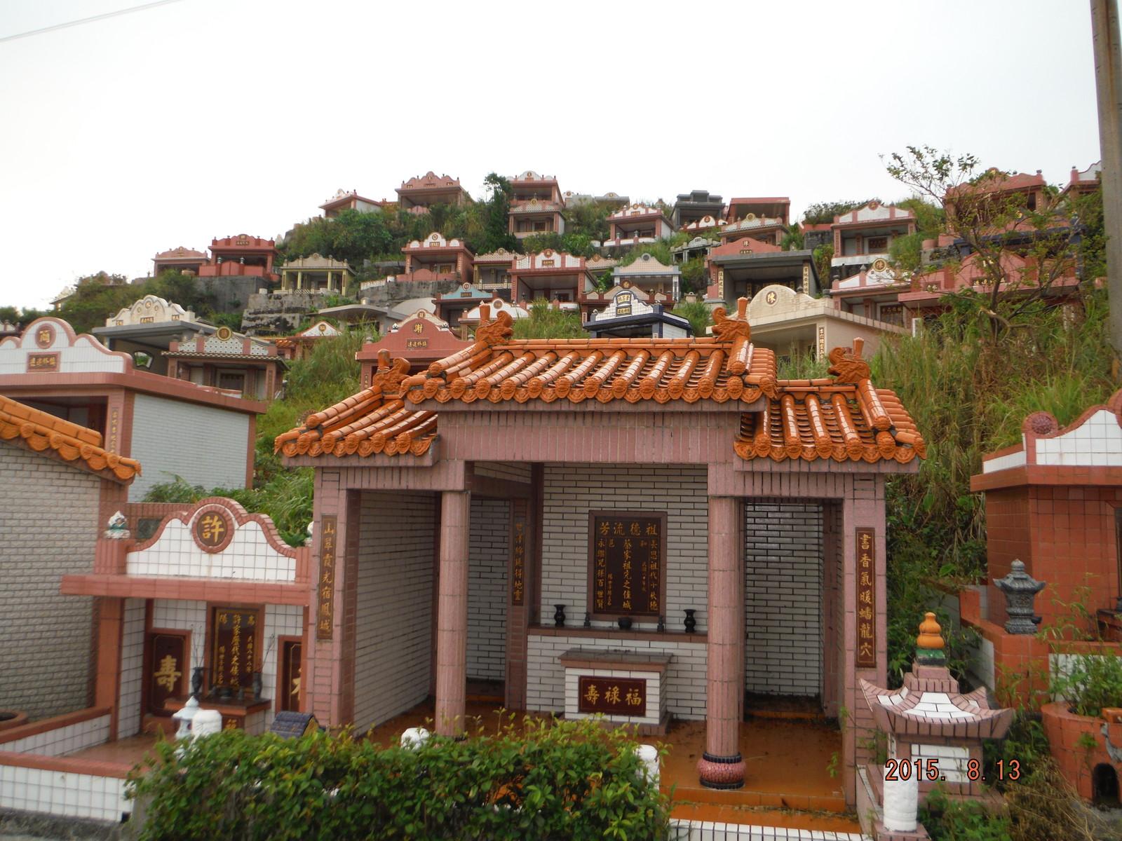 toyotaboxyのblog : 臺灣のお墓も沖縄のものに似ていた
