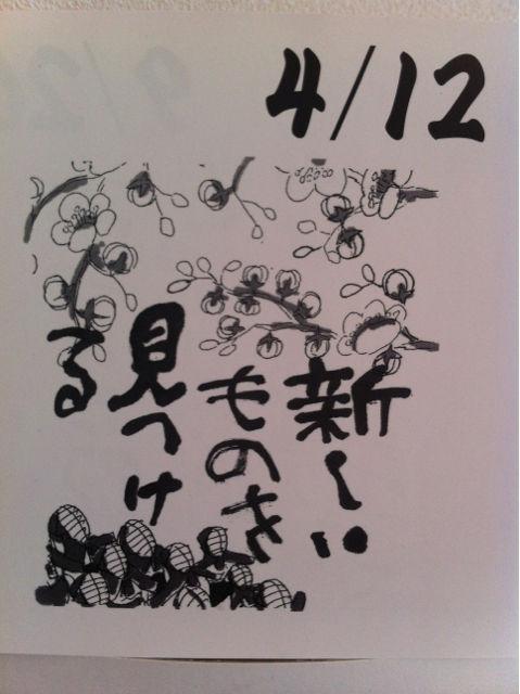 2012年04月 : 第三章: 剣友との「約束の地」での再會 編