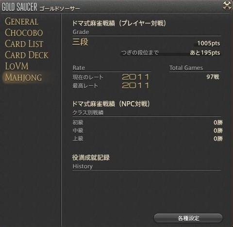 FF14_001917