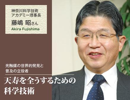 uranoon ブログ : 光觸媒の発見者、藤嶋先生のお話。