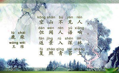 【鹿柴】 王維 : LUNA中國語教室&ヨガ教室ブログ
