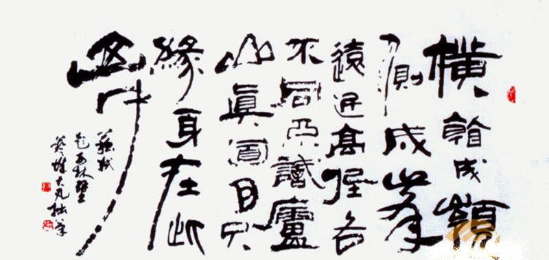 漢詩【題西林壁】蘇軾 中國語【題西林壁】蘇軾 : LUNA中國語教室&ヨガ教室ブログ