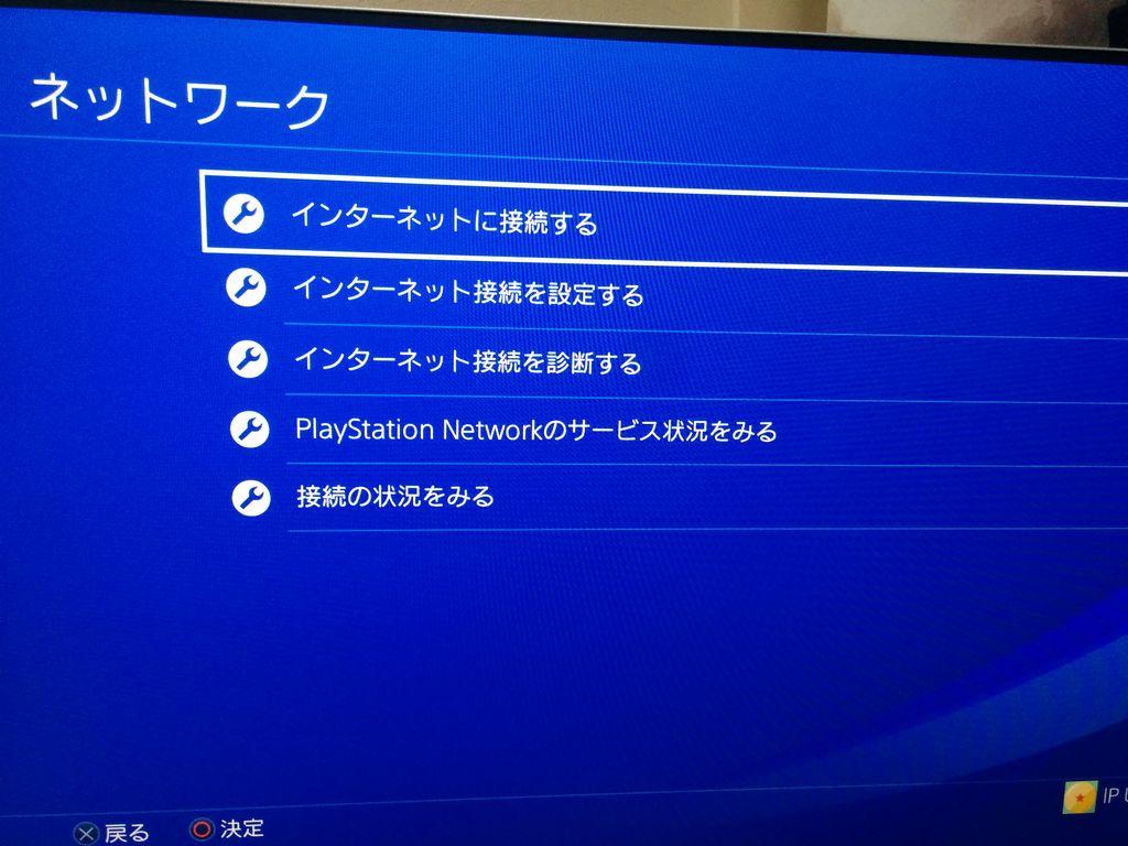 速度 ps4 回線 【PS4/FPS】高画質&回線速度UPする快適設定