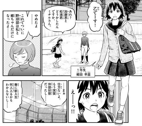 畫像 MAJOR 2ndの佐倉睦子ちゃんが美少女すぎるwww : まとめロッテ!