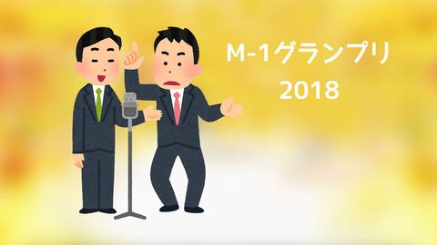 m1-2018