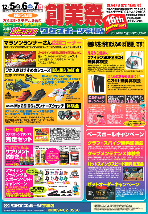 20141128omote-naoshi