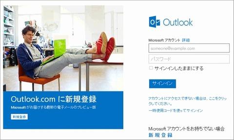 yu_outlook1