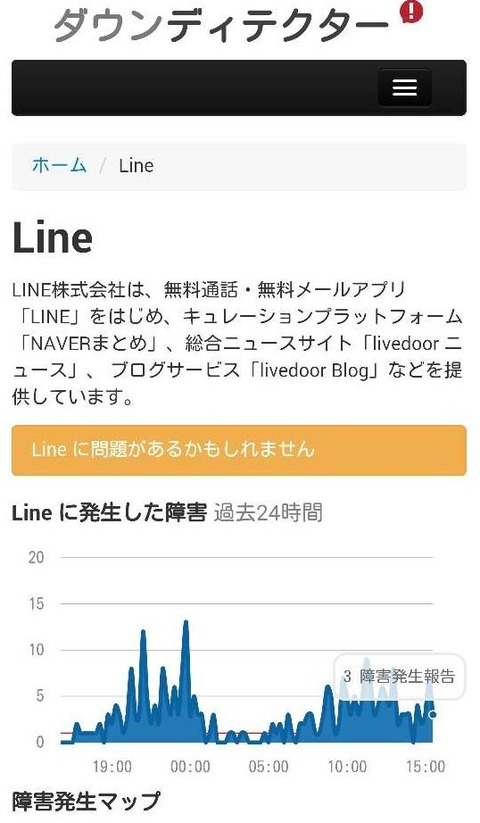LINE_Down