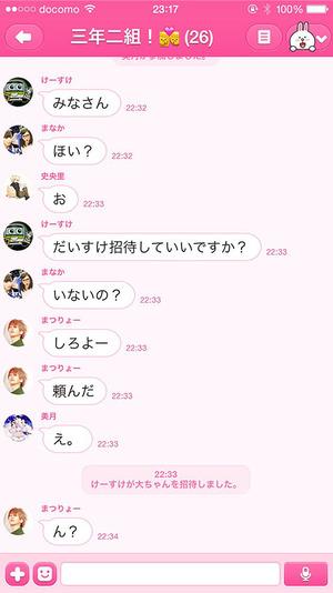 line-chugakuseiijime04