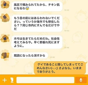 line-tomodashihomo02[1]